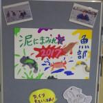 2017ミニ水①